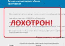 Отзывы о Xace — сервис обмена криптовалют