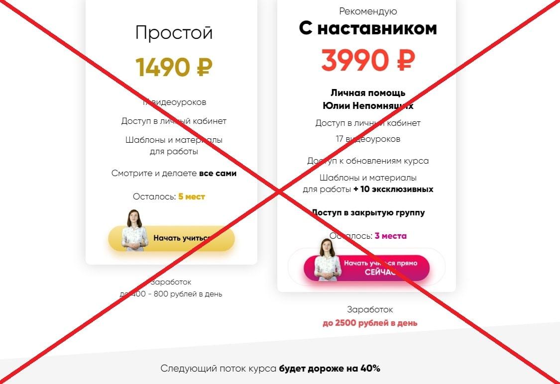 Юлия Непомнящих и ее курс Метод - отзывы покупателей