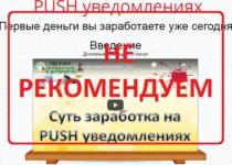 Заработок на PUSH уведомлениях — реальные отзывы