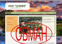 Центр отдыха Олимп — отзывы о мошенниках
