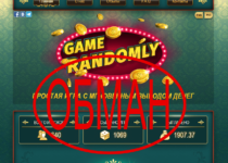 Game Randomly — простая игра с выводом