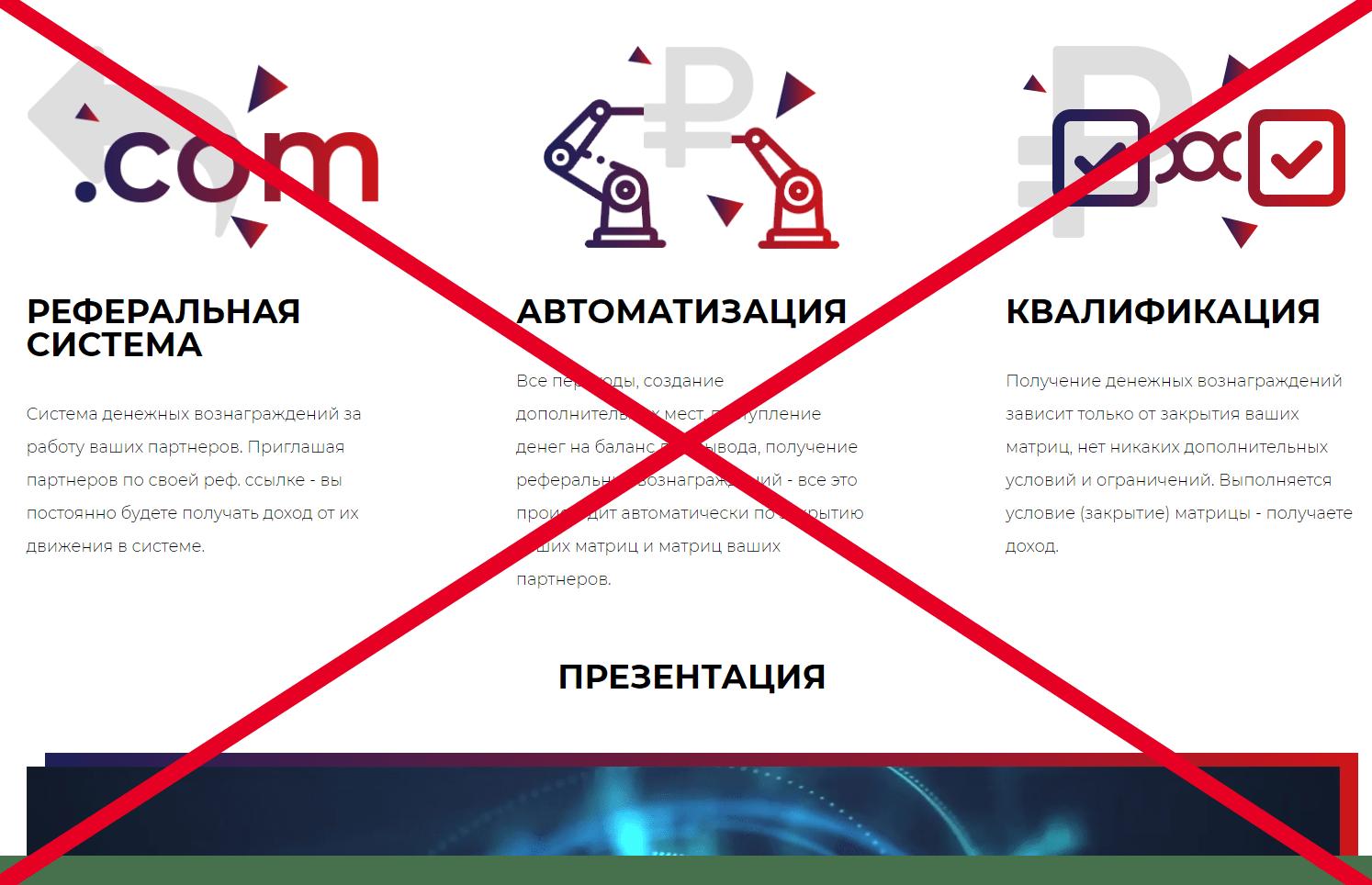 Global Matrix - отзывы и обзор globmx.com