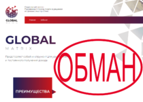 Global Matrix — отзывы и обзор globmx.com