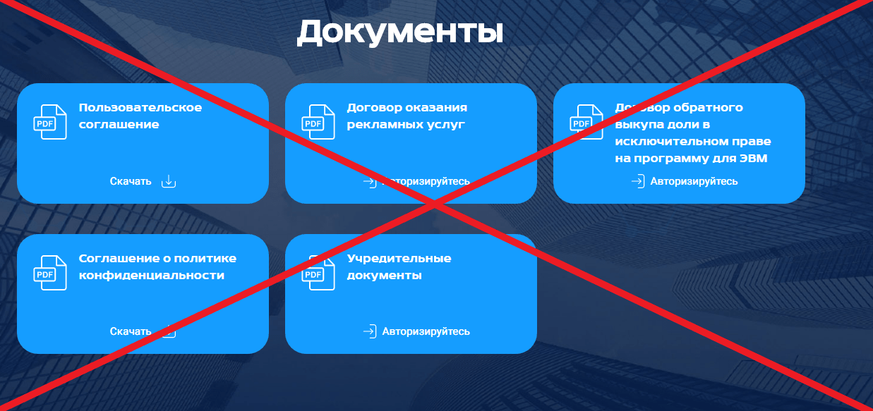 iNeuroBrain документы