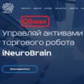 iNeuroBrain обзор
