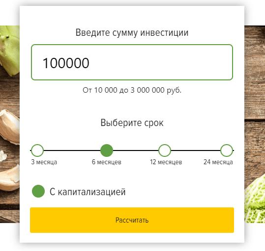 калькулятор sberagro.ru