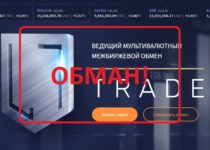 Отзывы о l7.trade — биржевой обмен