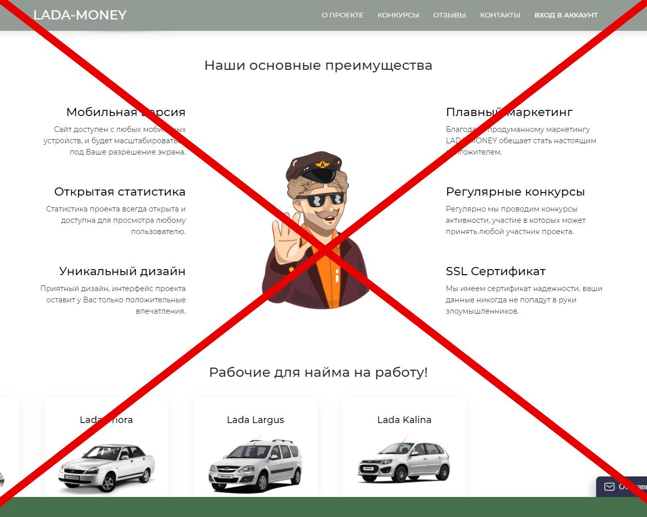 Lada Money - отзывы. Игровой симулятор автомобилей LADA