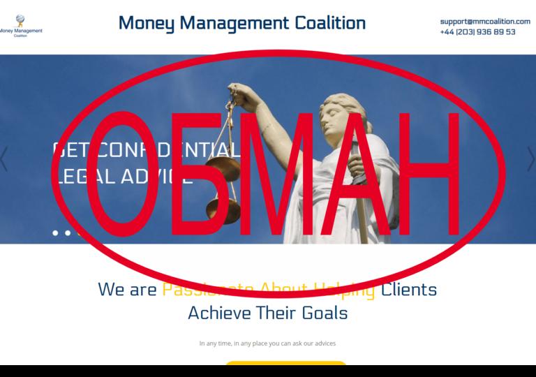 Money Management Coalition — обзор проекта. Отзыв
