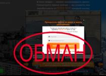 Программа Общее Дело — реальные отзывы о obschee-delo.org