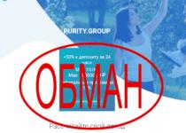 Purity — отзывы и обзор