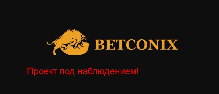 реальные отзывы о Betconix
