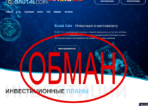 Реальные отзывы о Brutal Coin — инвестиции в криптовалюту