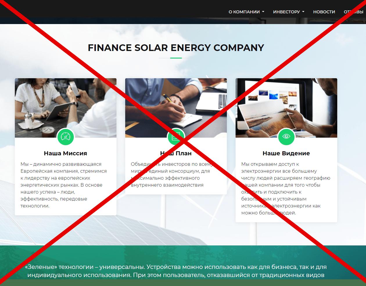 Реальные отзывы о FSE Company - обзор компании