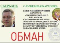 Служба безопасности Сбербанка — как обманывают мошенники