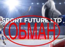 Sport Future LTD — отзывы и обзор sport-futureltd.com