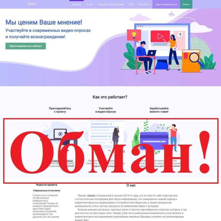 Опрос uQuest – отзывы о видео опросах