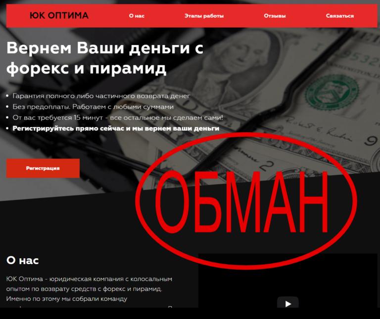 ЮК Оптима — возврат денег. Отзывы