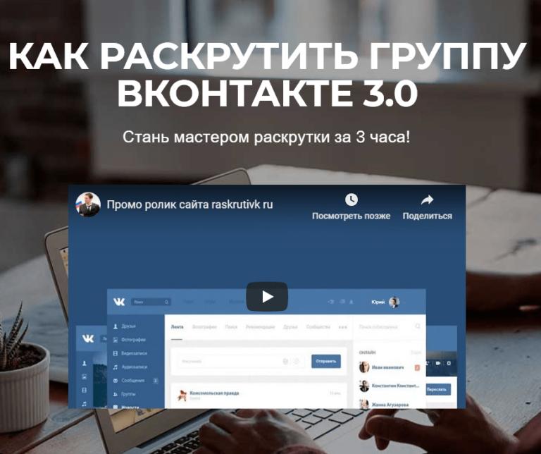 «Как раскрутить группу Вконтакте 3.0» – отзывы о курсе Юрия Коваленко