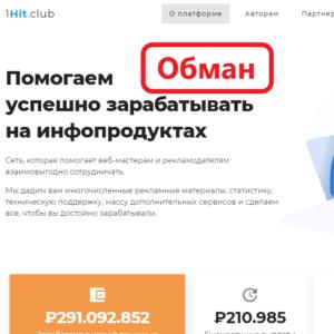 1Hit.club обзор