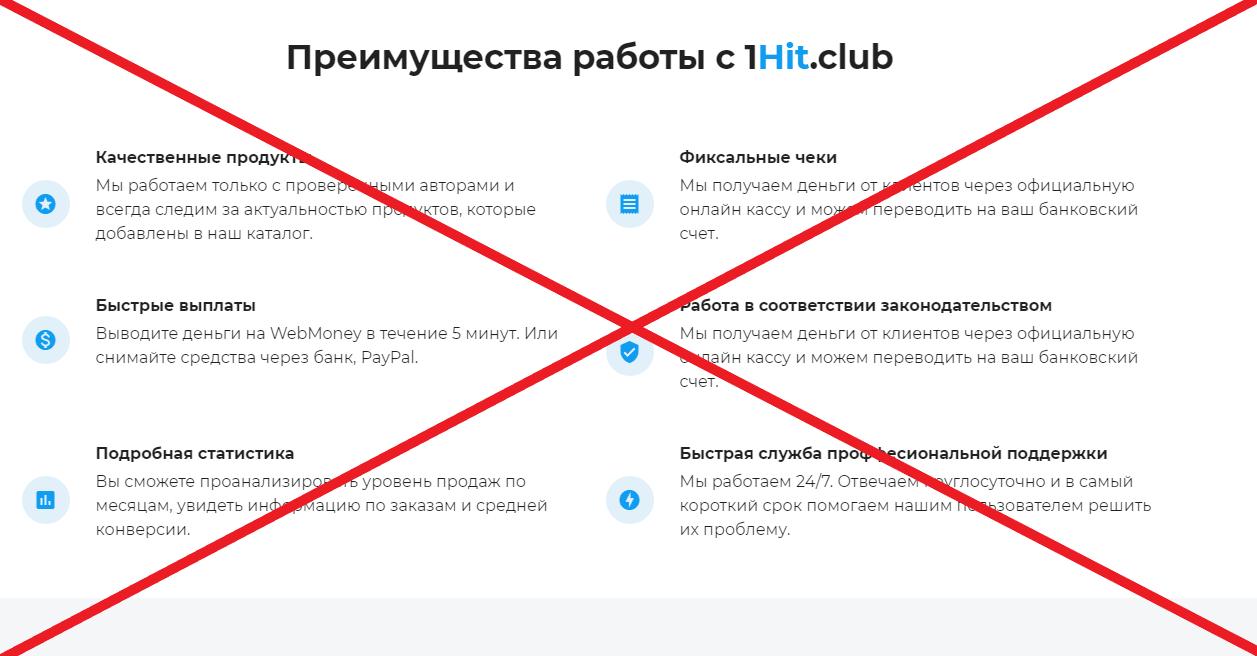 1Hit.club отзывы