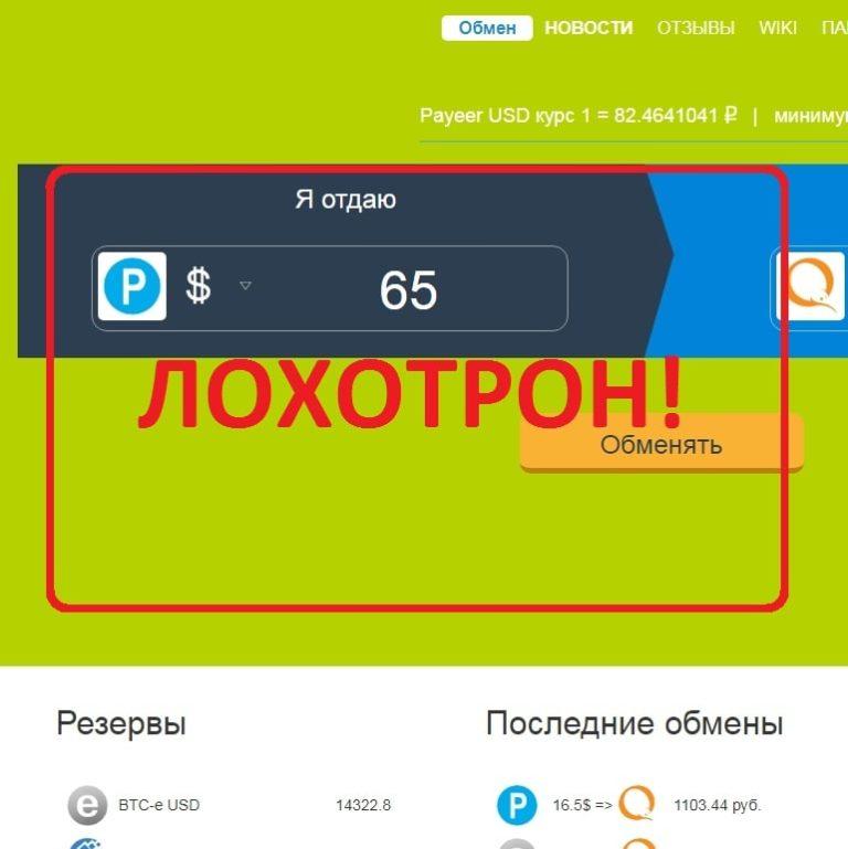 Обменник 24-kurs.com — отзывы. Обман на обмене валют