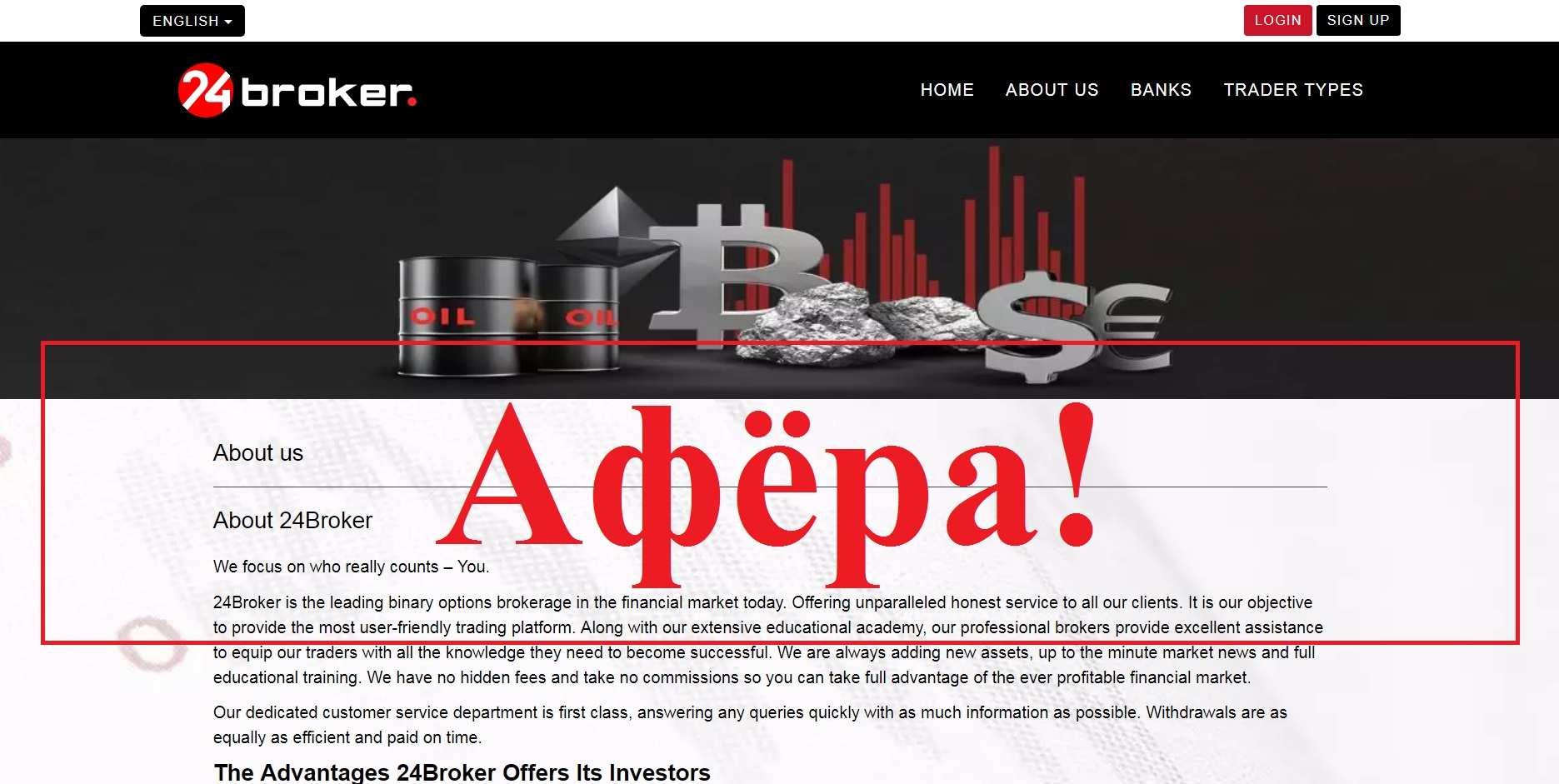 24Broker - реальные отзывы о 24broker.net