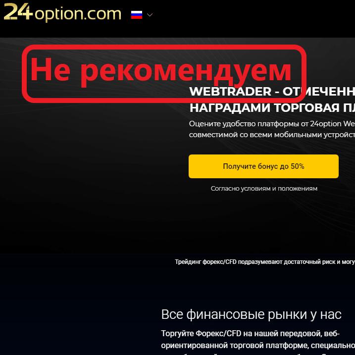 24option — отзывы о брокере 24option.com