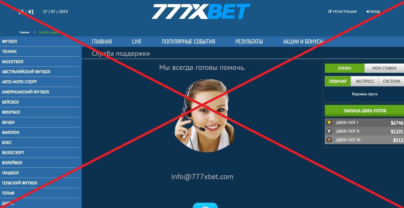 777xbet.com - мошеннический букмекер. Реальные отзывы