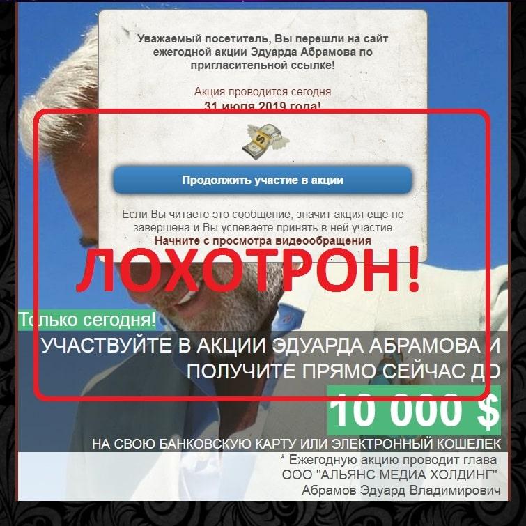 Акции Эдуарда Абрамова — отзывы и обзор