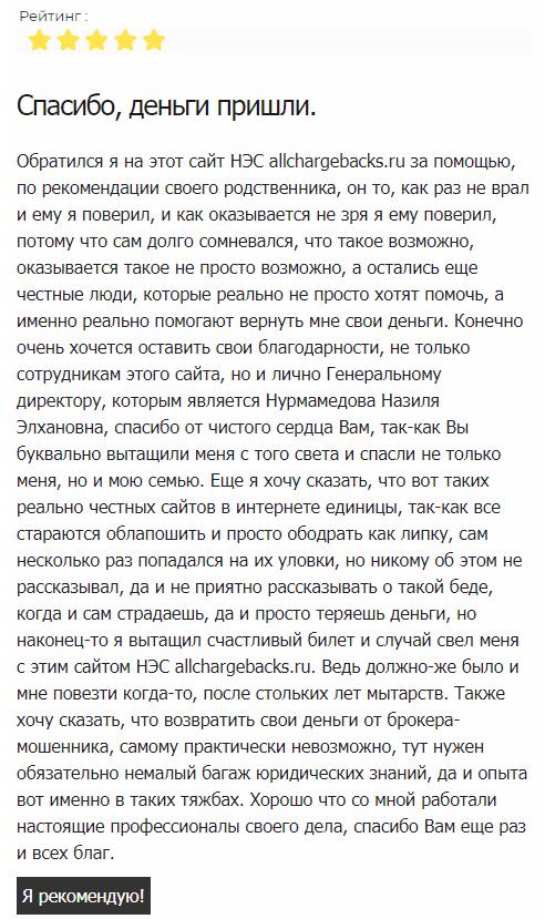 НЭС AllChargeBacks.ru – отзывы. Они вернут ваши деньги?