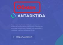 Аntarktida — инвестиционный проект для заработка