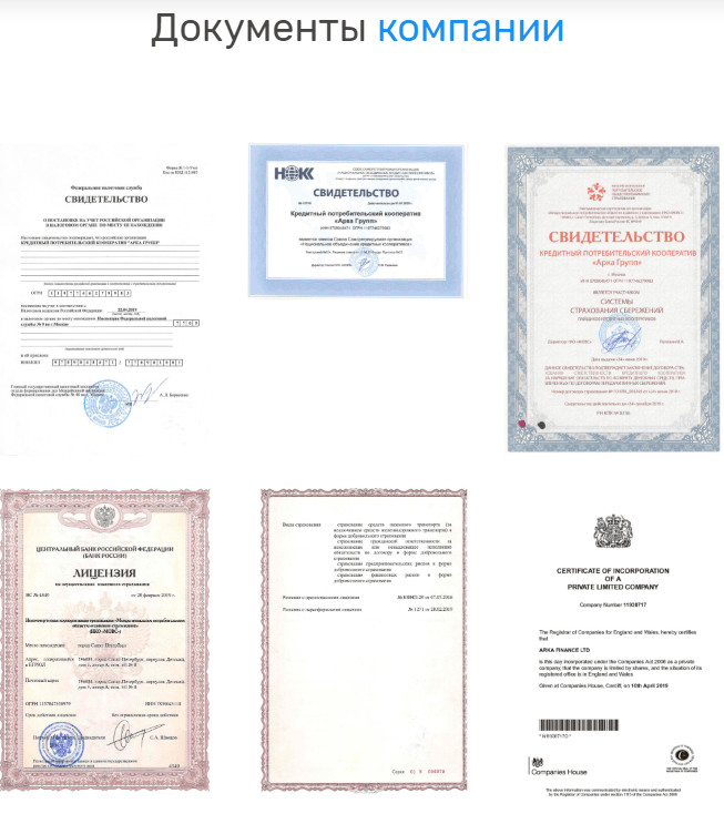 Arka.Group документы