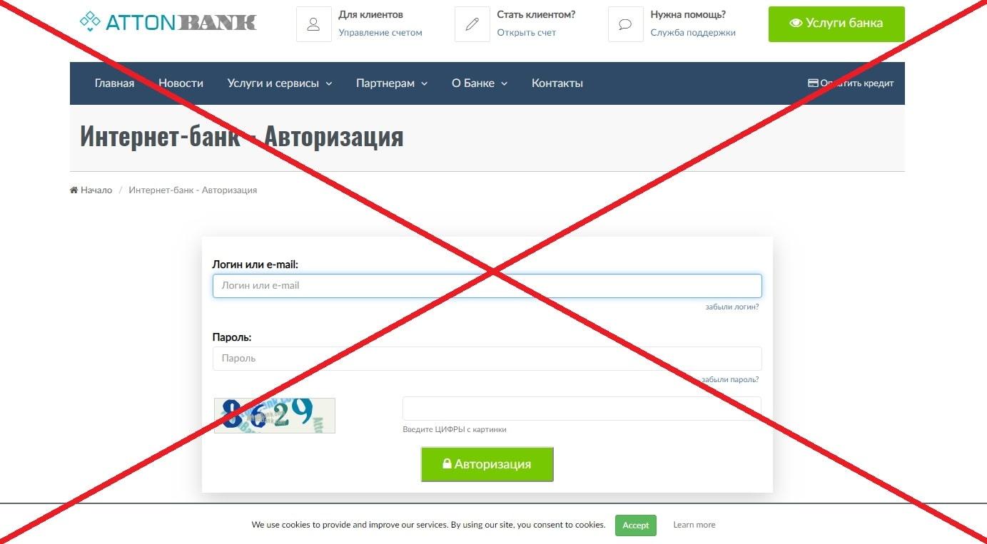 AttonBank - реальные отзывы о attonbank.com