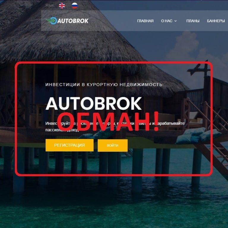 AutoBrok — реальные отзывы о autobrok.com
