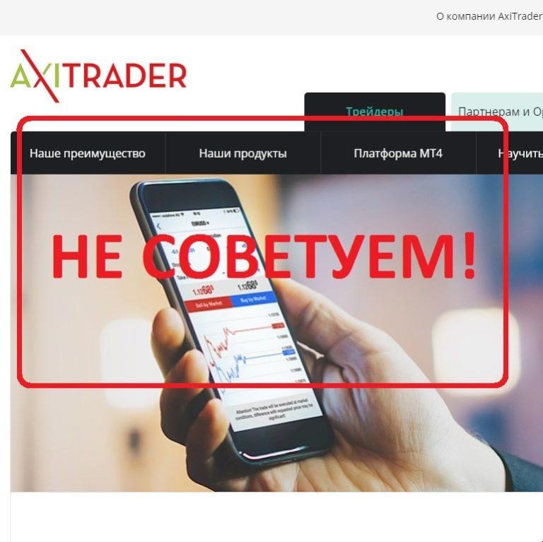 AxiTrader — отзывы о брокере axitrader.com