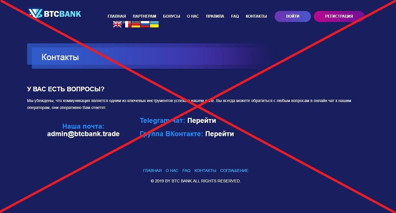 BTC Bank - отзывы о сайте btcbank.trade