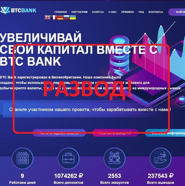 BTC Bank — отзывы о сайте btcbank.trade