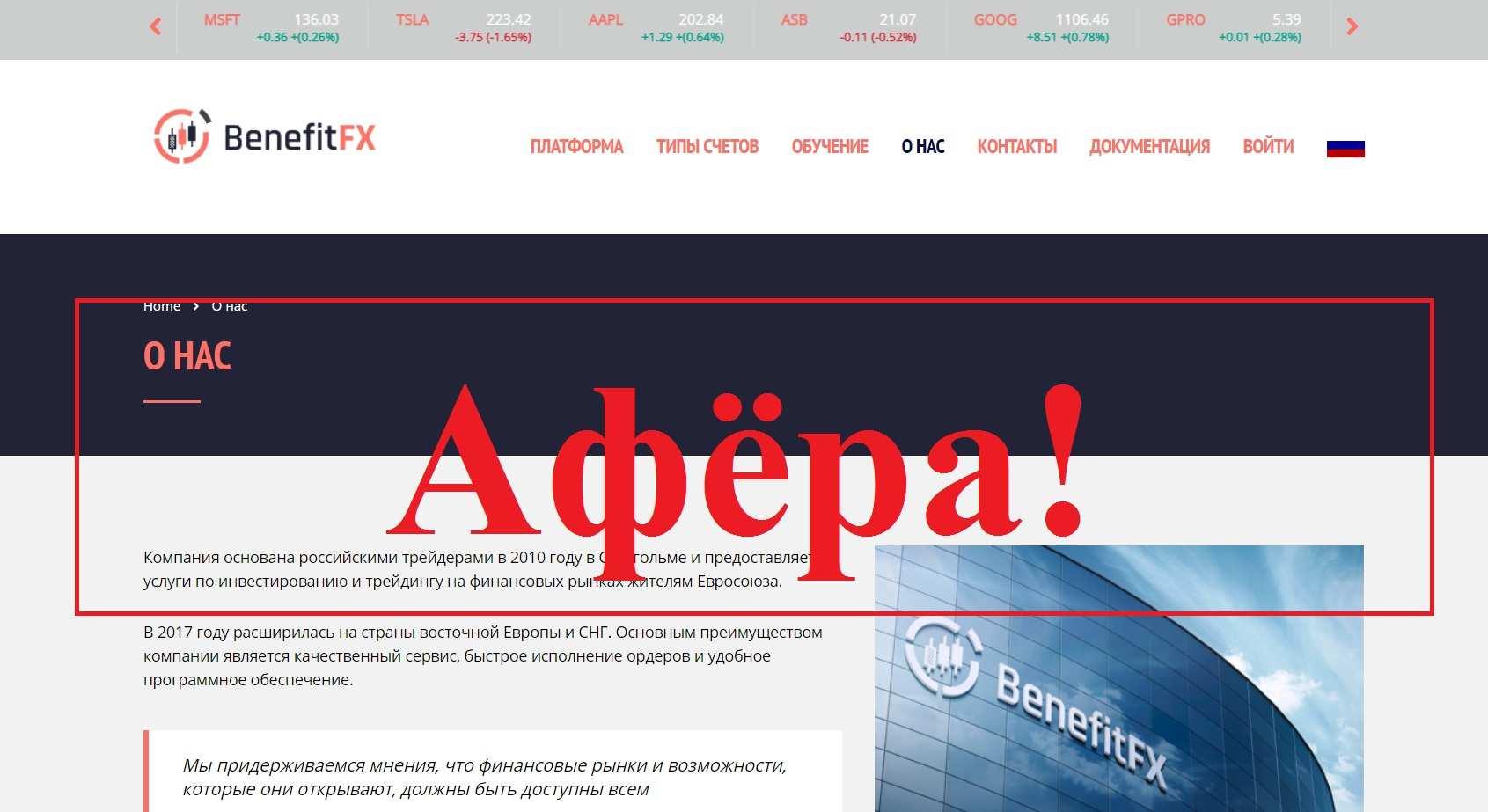 Брокер BenefitFX – реальные отзывы о benefitfx.com