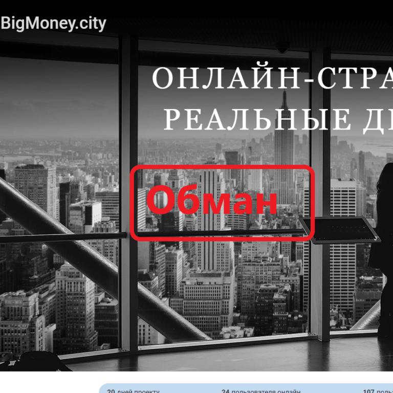 Отзывы о Big Money City — реальные деньги