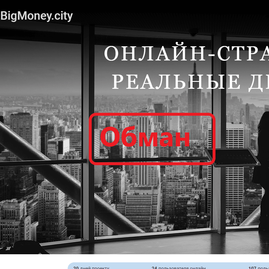 Big Money City отзывы