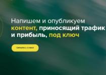 Биржа Контент Онлайн — отзывы и обзор content-online.ru