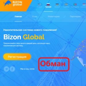 Bizon Global обзор