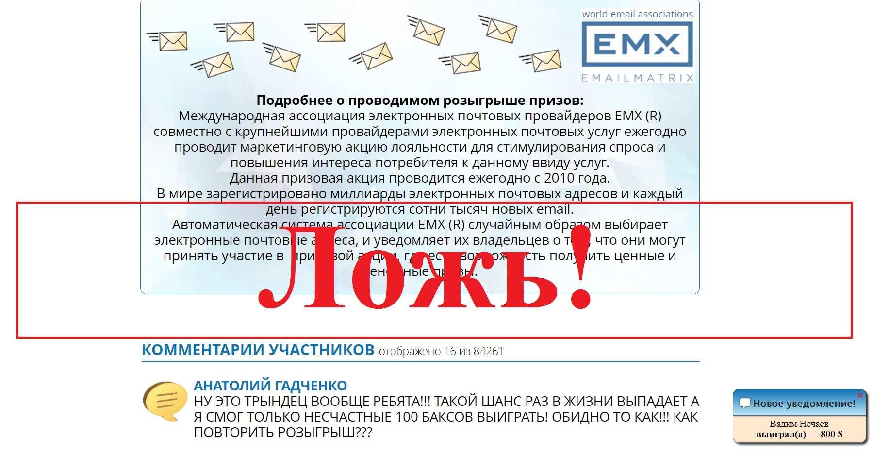 Bonus E-mail – ежегодный розыгрыш призов для пользователей электронной почты