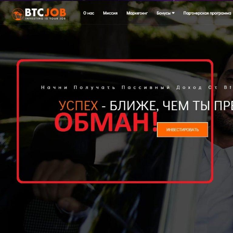 BtcJob — обзор и отзывы о проекте