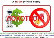 Cheat-Casino 2.1.7 — отзывы о лохотроне