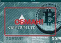 Criptium LTD — трейдинг и майнинг криптовалют. Отзывы о проекте