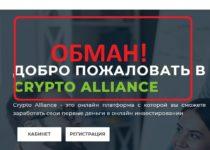 Crypto Alliance — реальные отзывы о crypto-alliance.cc