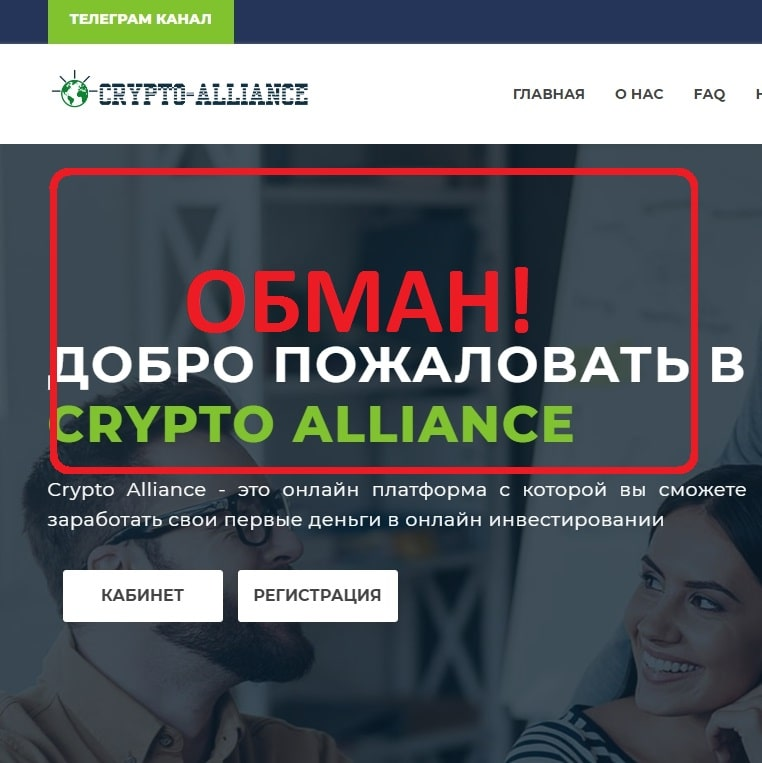 Crypto Alliance — реальные отзывы о crypto-alliance.cc