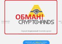 Crypto Hands — отзывы и маркетинг cryptohands.org